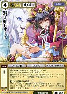 3C-054 : (ホロ)(箔押し)獅子姫レオーネ