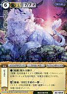 3C-059 : (ホロ)眠れる獅子ネメア