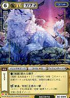 3C-059 : (ホロ)(箔押し)眠れる獅子ネメア