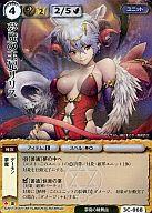 3C-068 : (ホロ)夢魔の王妃リリス
