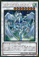 GDB1-JP069 : スターダスト・ドラゴン