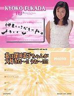 No.52 : 深田恭子/自己紹介カード/PRINAME PETIT HiP