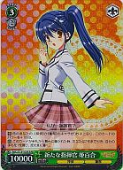 MK2/S19-103R : (特殊ホロ)新たな指揮官 姫百合