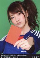 大島優子/AKB48×B.L.T.2010/夏-GREEN21/021-C/W杯応援BOOK