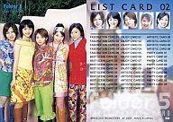 089 : Folder 5/LIST CARD 02/Folder 5 FIRST TRADING CARD