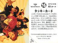 16 : hide with Spread Beaver/ラッキーカード/スペシャル怪人カード/CD「rocket dive」特典