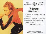 19 : hide with Spread Beaver/KIYOSHI(男前だぜ!KIYOSHI!!)/スペシャル怪人カード/CD「rocket dive」特典