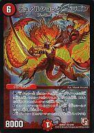 5 : デュアルショック・ドラゴン