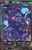 093 : 西行寺幽々子