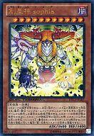 【ストーリー 世界観】《創星神 sophia》《創星神 tierra》で起きたDTのストーリーも遂に完結?彼らはどう世界を脅かす存在だったのか。【遊戯王 世界観考察】