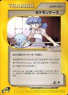 058/128 [◆] : ポケモンナース