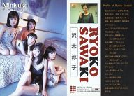 037 : 沢木涼子/レギュラーカード/出動 ! ミニスカポリス COLLECTION CARDS