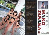 041 : 田中真子/レギュラーカード/出動 ! ミニスカポリス COLLECTION CARDS