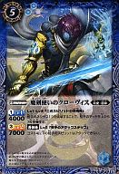 SD16-006 : 魔剣使いのクローヴィス