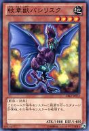 CBLZ-JP013 : 紋章獣バシリスク