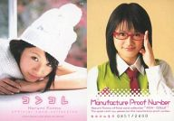 SN : 近野成美/シリアルナンバーカード(/2400)/近野成美 オフィシャルカードコレクション~コンコレ~