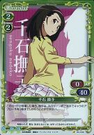 03-040 : (ホロ)千石 撫子