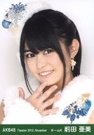 前田亜美/バストアップ・右手パー/劇場トレーディング生写真セット2012.November