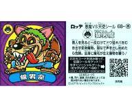 68 : 狼男魔