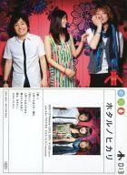 013 : いきものがかり/いきものカード シングルCD「ホタルノヒカリ」初回特典