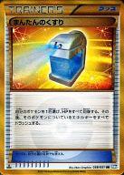058/051 [UR] : (キラ)まんたんのくすり