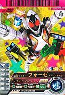 04-002 : 仮面ライダーフォーゼ ベースステイツ
