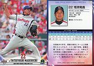 S11 : 増渕竜義
