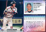 S56 : 森岡良介