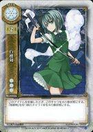 TH-0222A  [U ] : 白楼剣 (クラシックパラレル)