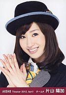 片山陽加/バストアップ/劇場トレーディング生写真セット2012.April