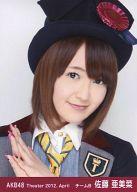 佐藤亜美菜/バストアップ/劇場トレーディング生写真セット2012.April