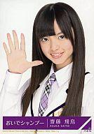 齋藤飛鳥/SRCL 7966~7g/乃木坂46/CD「おいでシャンプー」(Type-A)(DVD付)特典生写真