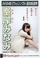 【中古】生写真(AKB48・SKE48)/アイドル/AKB48 峯岸みなみ/CD「真夏のSounds good!」劇場盤特典