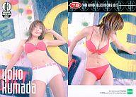 15 [レギュラーカード] : 熊田曜子/レギュラーカード/熊田曜子 コレクションカード 2003
