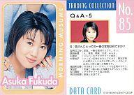 No.85 : 福田明日香/モーニング娘。トレーディングコレクション