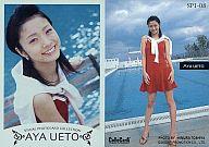 SP1-08 : 上戸彩/スペシャルカード/VISUAL PHOTOCARD COLLECTION