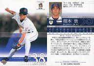 783 : 相木崇「オリックスバファローズ」