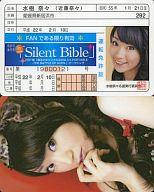 水樹奈々/運転免許証/CD「Silent Bible」初回限定版特典