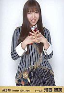 河西智美/膝上/指組み/劇場トレーディング生写真セット2011.April