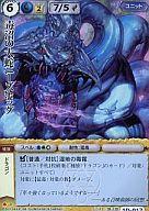 1D-017 [極稀] : (ホロ)毒沼の大蛇ニーズホッグ
