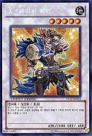 XS12-KRSE1 [シク] : X-セイバー ウェイン