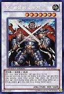 XS12-KRSE2 [シク] : X-セイバー ソウザ