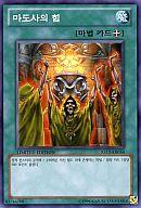 XS12-KR034 [N] : 魔導師の力