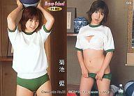 029 : 菊池藍/Bepop-School B組