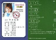 089 : 今井絵理/Bepop-School B組