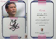 SG25 [なでしこジャパン直筆サインカード] : 佐々木則夫(直筆サインカード)(/50)