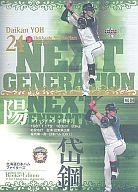 NG04 [NEXT GENERATION] : 陽岱鋼