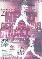 NG10 [NEXT GENERATION] : 聖澤諒(赤箔版)(/200)