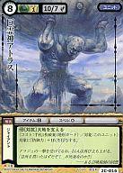 2C-016 [極稀] : (ホロ箔押し)巨霊神アトラス