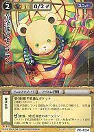 2C-024 [極稀] : (ホロ箔押し)黄金熊のモンブラン